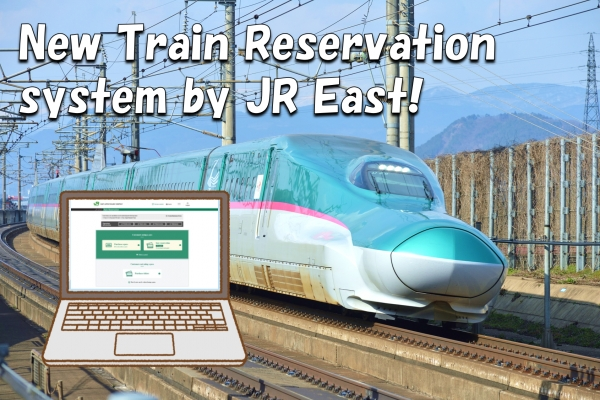 JR News: New Train Reservation system by JR East!